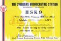 hsk9-1-jpg
