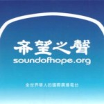 Sound of Hope Loses Republic Transmitter Site